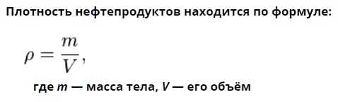 плотность формула