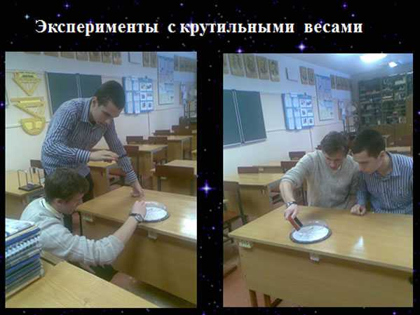 Проверка Теории времени Козырева