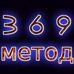 метод 3 6 9